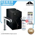 宮黛GUNG DAI觸控式雙溫熱飲機/飲水機GD600/GD-600(科技銀)搭配3M VEN350-K 抑垢生飲淨水系統