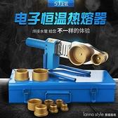 電子恒溫PPR熱熔器 水管熱熔機PB PE20-63熱合塑焊機焊接器 新品全館85折 YTL