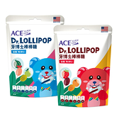 比利時 ACE SUPER KIDS牙博士棒棒糖8支/袋(2款可選)全素