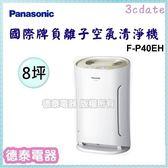 可議價~Panasonic【F-P40EH】國際牌8坪負離子清淨機【德泰電器】