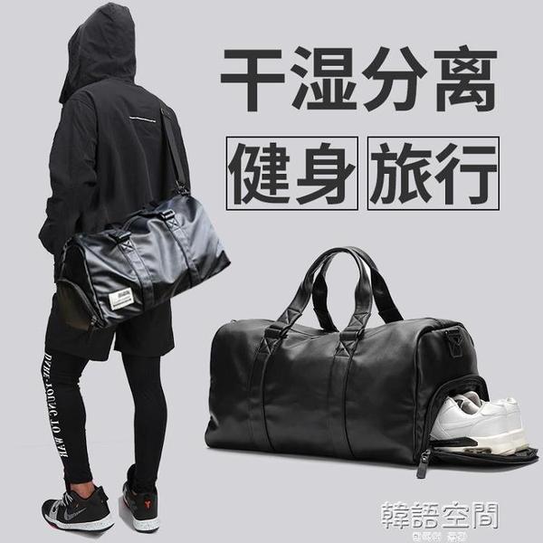 健身背包男運動訓練干濕分離提包鐳射出差旅行大容量行李手提房袋