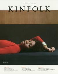 KINFOLK<volume FOURTEEN>-JAPAN EDITION ( 日文書