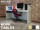 書架型工作桌 空間特工(長6尺x深2x高3.5,有抽屜、有色封板)辦公桌 免螺絲角鋼 A款 AW610W