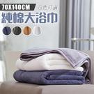 純棉浴巾 大浴巾 吸水浴巾 70X140...
