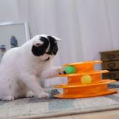 貓咪玩具圓形三層逗貓玩具球互動益智寵物幼貓小貓瞇用品 全館八折柜惠