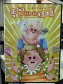 挖寶二手片-T04-483-正版DVD-動畫【麥兜我和我媽媽】-國語發音(直購價)