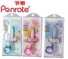 筆樂PENROTE 甜心安全剪刀 12支/盒 KA5885