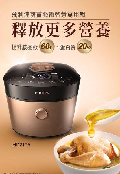 (優質商品)飛利浦PHILIPS.雙重脈衝智慧萬用鍋(HD2195)贈專用不鏽鋼鍋HD2779二個+食譜