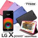 【愛瘋潮】LG X Power 冰晶系列 隱藏式磁扣側掀皮套 保護套 手機殼