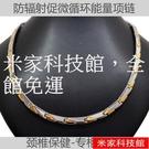 鈦鋼金銀改善頸椎男項鏈鍺石防輻射緩解疲勞鈦項圈女健康保健首飾 米家