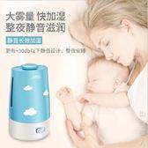 加濕器小南瓜空氣家用靜音臥室空調孕婦嬰兒凈化器迷你香薰大霧量 igo父親節禮物