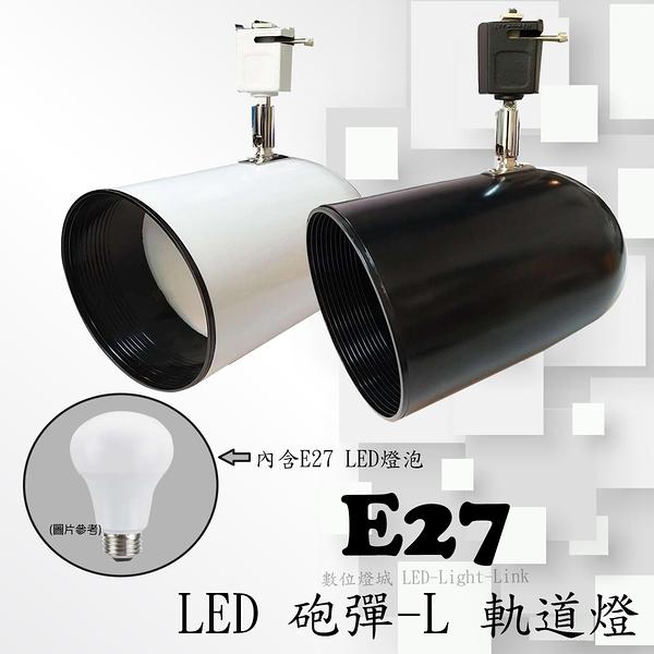 E27 LED 砲彈-L 軌道燈 PAR38,商空、居家、夜市必備燈款【數位燈城 LED-Light-Link】LTR0571 內含LED燈泡