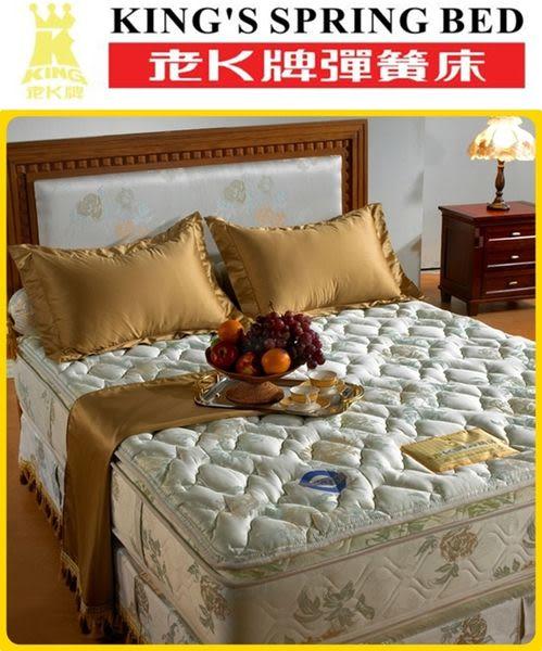 老K牌彈簧床-獨立袋裝雙舌系列-單人加寬床墊-4*6.2
