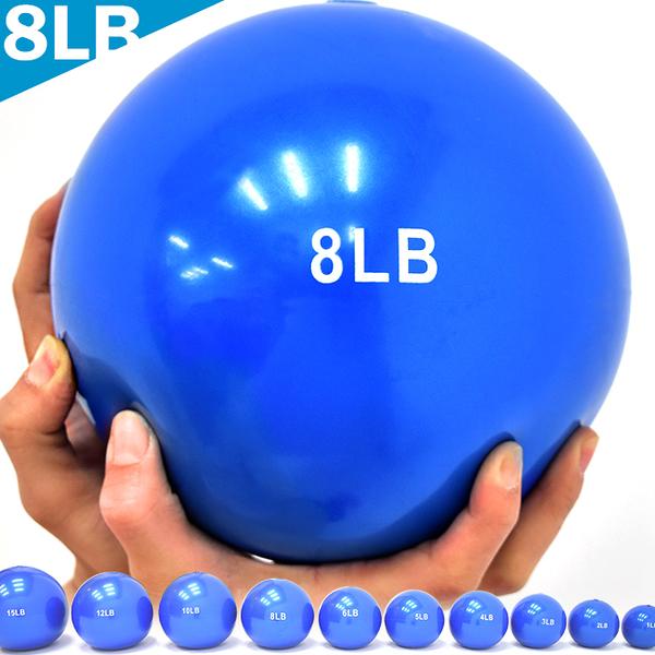 重力球8磅.軟式沙球重量藥球.瑜珈球韻律球抗力球健身球灌沙球裝沙球Toning Ball.推薦哪裡買ptt