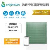 適用:日立Hitachi : EP-GV1000、EP-GV65 【Original life】 長效可水洗 空氣清淨機濾網
