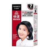 美吾髮快速護髮染髮霜-7自然黑褐【康是美】
