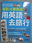 【書寶二手書T7/語言學習_WDU】看影片學英語 用英語去旅行_LiveABC編輯群