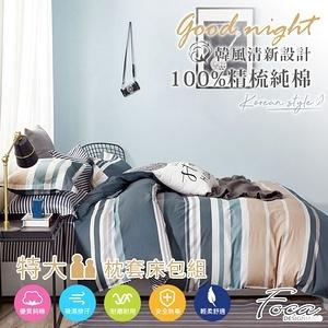 【FOCA時光節拍】特大 韓風設計100%精梳純棉三件式薄枕套床包組特大