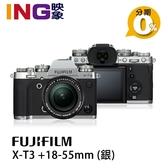 【24期0利率】FUJIFILM X-T3+18-55mm KIT組 銀色 恆昶公司貨 富士XT3