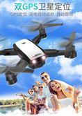 無人機高清專業折疊飛行器小玩具新年禮物2019遙控飛機MKS年終狂歡