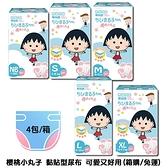 櫻桃小丸子 輕薄透氣紙尿褲-黏貼型 (箱購/免運) NB、S、M、L、XL 5種尺寸