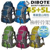 DIBOTE登山包-迪伯特45+5L(輕量型)專業登山背包/中短程適用/防潑水/露營/旅遊/後背包☀饗樂生活