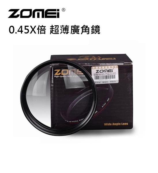 【EC數位】Zomei 卓美 0.45X倍 40.5mm 49mm 超薄廣角鏡 附加鏡頭 無暗角