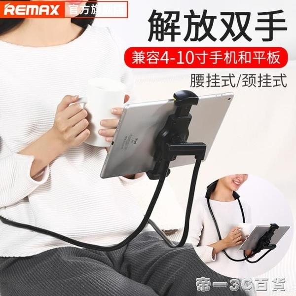 remax 懶人手機支架 平板懶人通用掛脖式 頸掛式桌面創意便攜支架【帝一3C旗艦】YTL