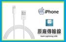 Apple 傳輸線 iPhone充電線 i7 Plus i7 i6s i6 i5s iPad mini Air