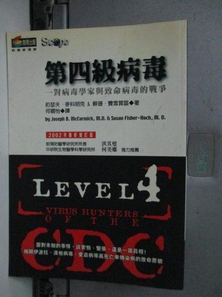 【書寶二手書T4/科學_LCW】第四級病毒_原價350_約瑟夫