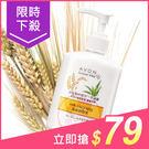 AVON 雅芳 科研溫和卸妝乳(200ml)【小三美日】原價$169