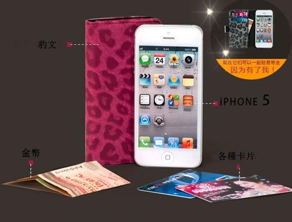5S 現貨免運 三星 iphone 5/5S  豹紋左右開 支架手機套