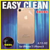 完美服貼iPhone 7 8 Plus 隱形背貼背膜不浮邊機身保護貼保護膜霧面防指紋贈透明