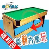 (福利品)遊戲桌.二合一遊戲機.撞球桌.桌上曲棍球.撞球台.運動遊戲台.室內遊戲機台.推薦哪裡買