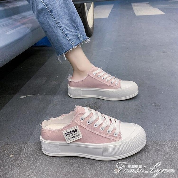 2021新款帆布鞋夏天薄款懶人一腳蹬無后跟小白鞋透氣半拖鞋女板鞋 范思蓮恩