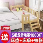 兒童床實木男孩單人床帶護欄女孩公主寶寶小床拼接大床加寬嬰兒床【快速出貨八二折促銷】