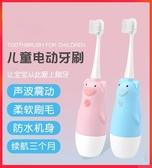 電動牙刷 牙刷小孩子1-2-3-4-6-12歲以上軟毛自動牙刷【快速出貨】