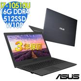 【現貨】ASUSPRO P2548F 15吋商用筆電(i7-10510U/16G/512SSD/W10P/特仕)