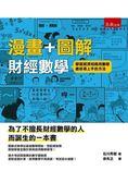 漫畫 圖解財經數學:學習經濟和商用數學最容易上手的方法