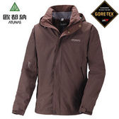 丹大戶外【ATUNAS】歐都納 男款二件式防風防水外套 Gore-Tex材質/內裡羽絨保暖 A-G1126M 深咖啡