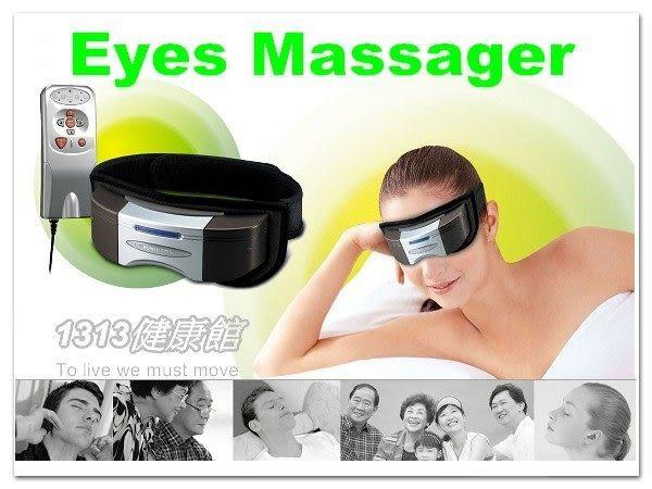 【1313健康館】加贈計步器 舒眼立康POWER EYES新型二代眼部按摩器KN-800A