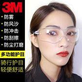 3M護目鏡防風沙騎行防塵防霧防紫外線勞保飛濺防沖擊防護眼鏡男女
