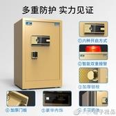 虎牌保險櫃家用80CM 1米 1.2米1.5M高辦公大型指紋密碼防盜全鋼保管箱  (橙子精品)