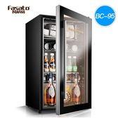 Fasato/凡薩帝BC-95冰吧冰箱冷藏櫃紅酒櫃恒溫家用茶葉客廳小型  igo 『魔法鞋櫃』