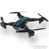 專業高清摺疊無人機航模超長續航遙控直升飛機飛行器兒童玩具 名購居家