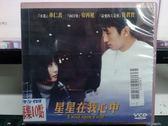 影音專賣店-S57-012-正版VCD-韓劇【星星在我心中 全16集16碟】-車仁表 安在旭 崔真實