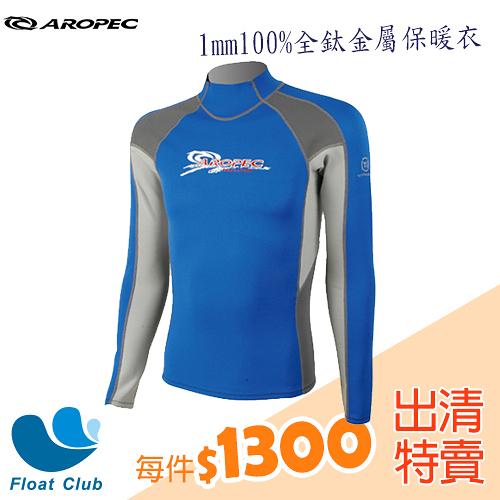 【零碼出清】AROPEC#XL 100%全鈦金屬 1mm防寒衣 保暖泳褲 防寒防曬上衣(恕不退換貨)