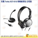 鐵三角 Audio-Technica AT9933USB PACKUSB 麥克風耳機組 入門組合 公司貨