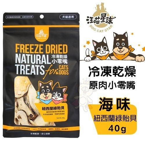 『寵喵樂旗艦店』DogCatStar汪喵星球 冷凍乾燥海味原肉小零嘴-紐西蘭綠貽貝40g·犬貓零食