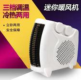 家用迷妳空調 冷暖風扇暖風機節能迷妳空調電風扇米蘭shoe